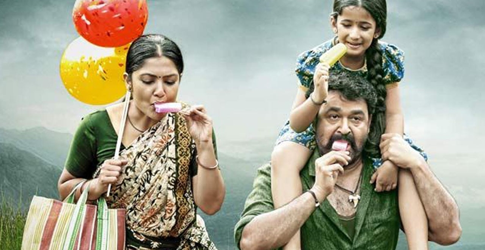 Movie poster of Mohanlal